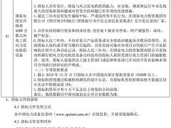 国家电投宜兴杨巷40MW分散式风电项目招标,单机要求2.5-3.X MW!