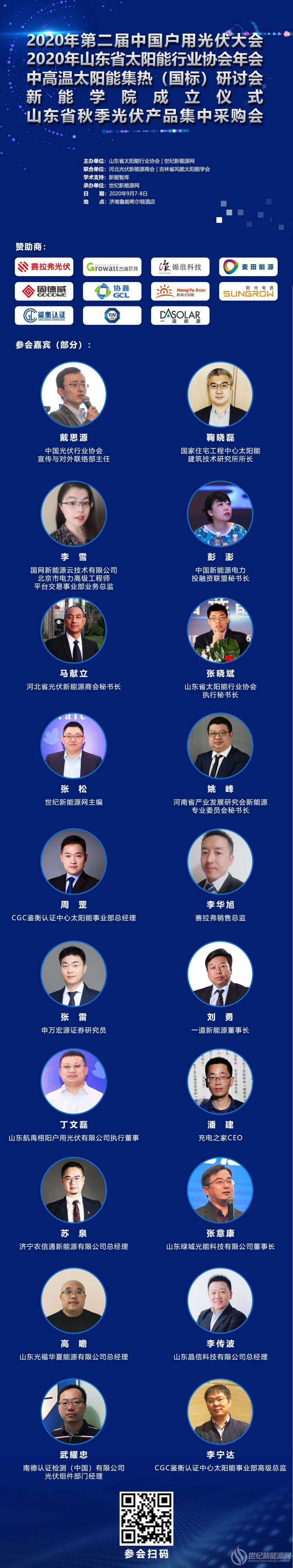 户用光伏大会企业赞助商长图(5)