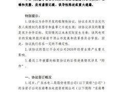 粤水电签订河南鲁山县400MW风电项目入驻协议!(附1.85GW项目进展)