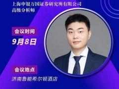 2020户用大会丨【嘉宾】张雷 申万宏源高级分析师