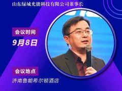 2020户用大会丨张意康 山东绿城光能科技有限公司董事长
