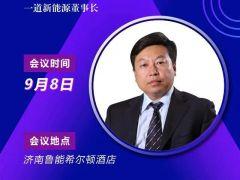 2020户用大会丨【嘉宾】刘勇 一道新能源董事长
