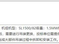 国家电投甘肃瓜州风电场风机大部件吊装技术服务招标