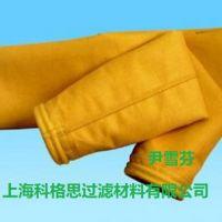 上海科格思长期供应P84耐强酸碱/耐腐蚀高温除尘滤袋