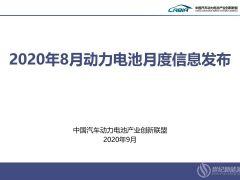 2020年8月我国动力电池产量共7.4GWh、装车量5.1GWh