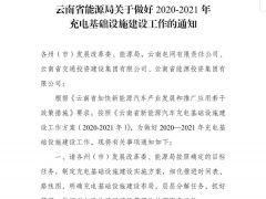 云南:2020年计划建设换电站14座、2021年26座换电站