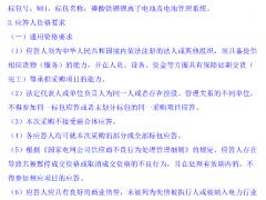 许继北京怀柔二期储能项目储能电池及管理系统采购