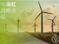 全球两大风电巨头达成战略合作伙伴协议