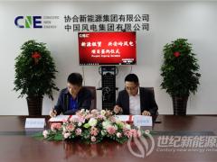 黑龙江省首个分散式风电项目获新源租赁公司融资支持