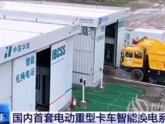 央视《朝闻天下》:国内首套电动重型卡车智能换电系统投运