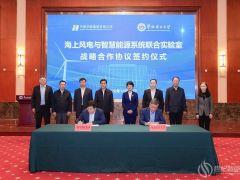 华能与华北电力大学成立海上风电与智慧能源系统联合实验室