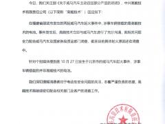 中兴高能回应:北京威马汽车起火事件搭载的并非高能技术动力电池