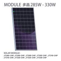 厂家批发晶天太阳能发电板300W多晶硅光伏电池板佛山光伏组件