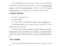 大唐白水县西固镇99MW农光互补光伏发电项目施工监理招标公告