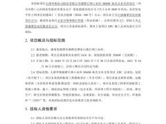 大唐华银湘潭石坝口水库50MW渔光互补光伏项目招标公告