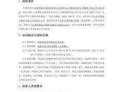 大唐华银电力耒阳分公司衡南县黄吉50MW林光互补光伏项目招标公告