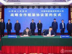 """华能与山西省政府签署""""推进晋北清洁能源外送基地""""合作框架协议!"""