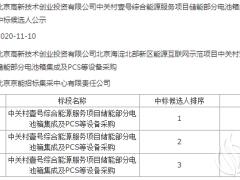 中关村壹号综合能源服务项目储能集成及PCS等采购结果