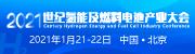 世纪氢能与燃料电池产业大会180 50(1)