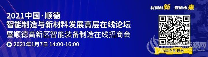 参会报名 | 1月7日顺德智能制造与新材料发展高层在线论坛