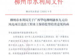 广西华电柳州融水九元山风电项目送出工程水土保持监督检查意见