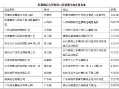 工信部拟撤销11家铅蓄电池企业公告资格
