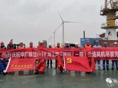 中广核浙江岱山4#234MW海上风电项目一期50台风机全部安装完成!