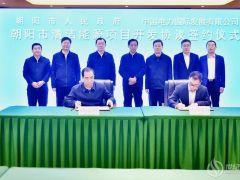 中电国际拟在辽宁朝阳打造百万千瓦级智慧生态新能源示范基地