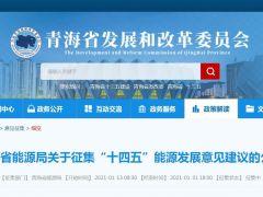 """1月31日截止!青海省征集""""十四五""""能源发展意见建议"""
