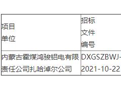 霍煤鸿骏电力分公司扎哈淖尔多能互补集成优化50MWp光伏项目EPC招标
