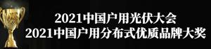 中国户用光伏大会