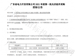 广东电力2021年度第一批218MW光伏组件采购招标公告