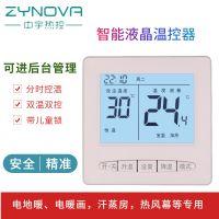【中宇热控】电采暖智能温控开关可编程液晶温控器大功率开关电源