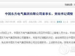 俞培根任中国东方电气集团有限公司董事长
