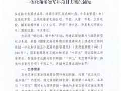 河南、甘肃启动源网荷储、多能互补项目申报,5月20日前报送