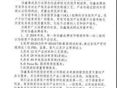 市场频现假冒光伏组件,品牌日协鑫集成发布打假声明