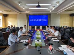 三峡能源与湖南省临湘市签订光伏项目开发协议