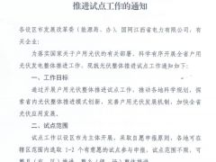赣鲁粤陕闽五省开展户用光伏整县推进工作