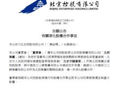 北京控股:北京国资委拟引入三峡集团进一步深化股权合作
