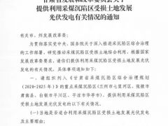 6月29日前上报 甘肃要求采煤沉陷区上报利用受损土地发展光伏发电情况