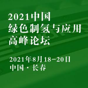 2021中国绿色制氢会议