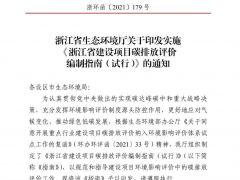 8月8日起,浙江省建设项目要进行碳排放评价!(附红头文件)
