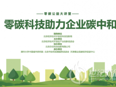 """首期""""零碳公益大讲堂""""成功举办"""