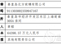 洛阳玻璃完成收购秦皇岛北方玻璃60%股权