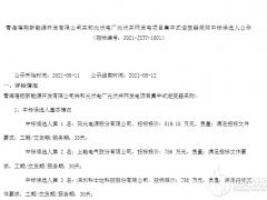 青海蓓翔共和光伏项目集中式逆变器采购中标候选人公示