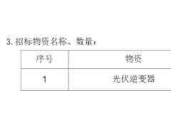 中石化国际事业上海公司集中式逆变器年度框架招标公告