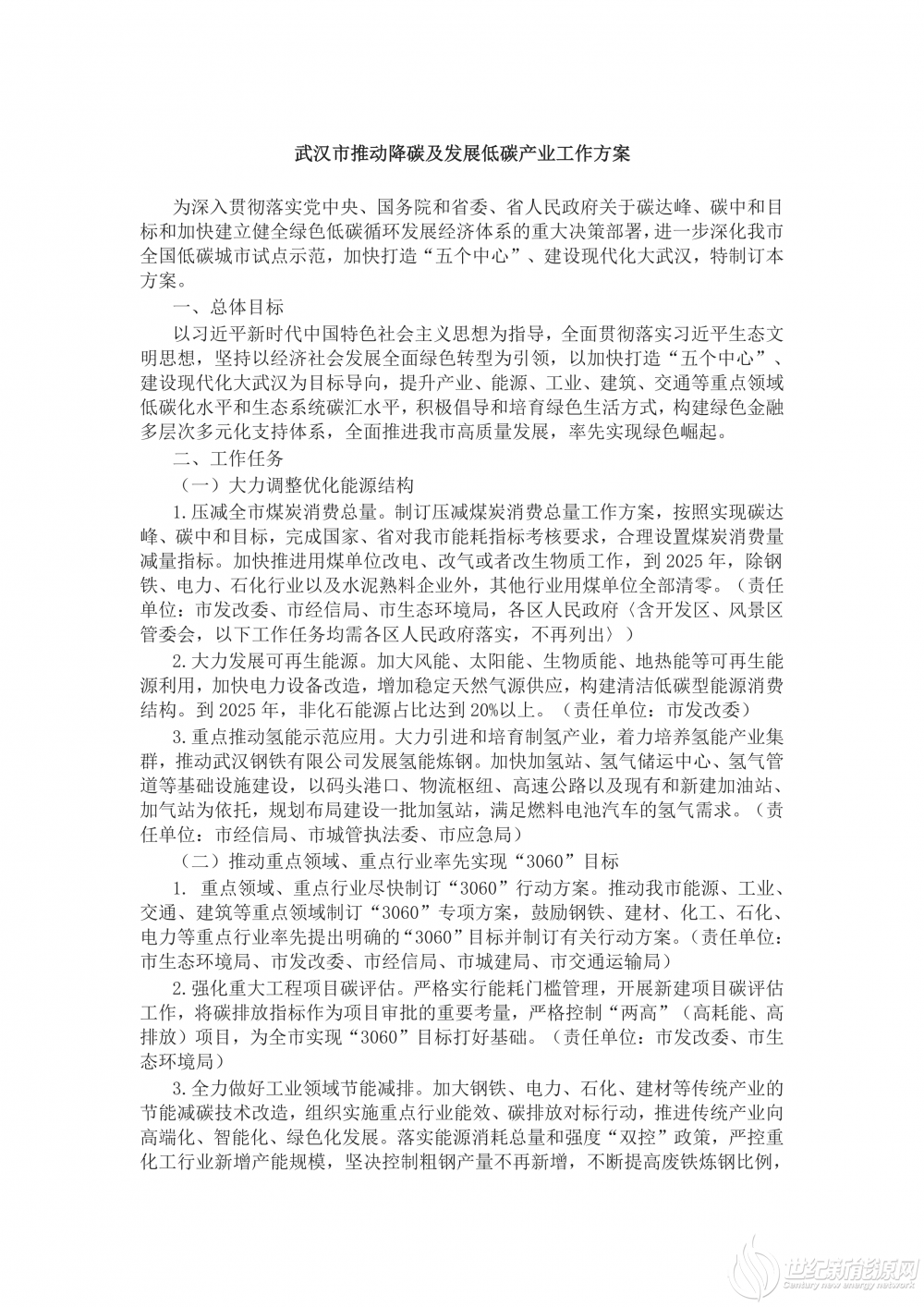 武汉市_1